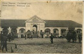 Belaya Tserkov's gostiny ryad (shopping arcade). Postcard. End of 19th century.