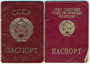 Soviet internal passport. This was the only acceptable identification document. (Photo from www.savok.name).