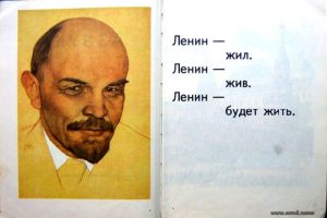 "Words from the poem of the revolutionary poet Mayakovsky ""Lenin lived, Lenin is alive, Lenin will live.""(Photo from www.savok.name)."