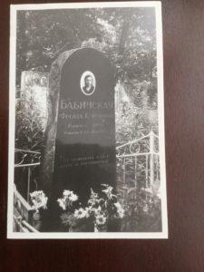 Grave site of Freida (Liza) Babinsky in Kiev