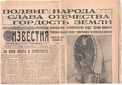 Newspaper Izvestia. April 14, 1961. Yuri Gagarin returns to Moscow the day after circling the earth in sputnik. Photo from: https://ru.wikipedia.org/wiki/Известия