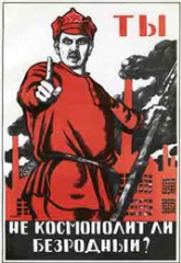 "Soviet poster of the late 1940s dedicated to Stalin's campaign against rootless cosmopolitans: ""Aren't you a rootless cosmopolitan, by any chance?"" Photo from: http://www.turgenev.ru/1732"